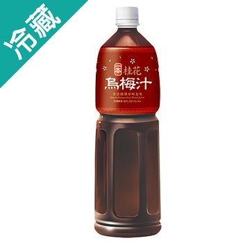一本桂花烏梅汁1500ml
