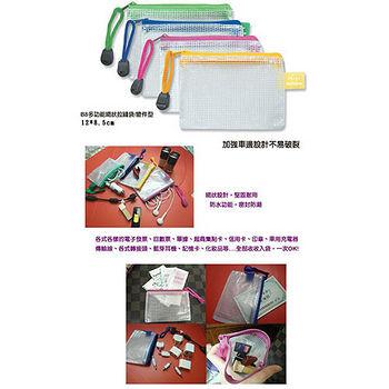 B8多功能網狀拉鏈袋 WA-50007(12*8.5cm)