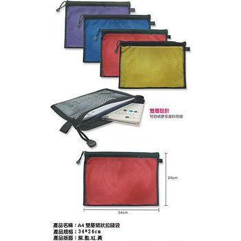A4雙層網狀拉鏈袋WA-50019(34*24cm)