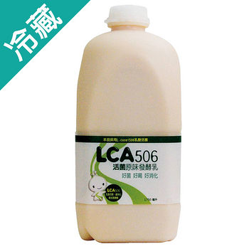 LCA506活菌發酵乳-原味1750ml