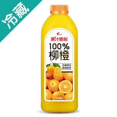 光泉果汁時刻鮮摘柳橙汁960ml