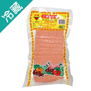 如祥三明治素火腿片250g