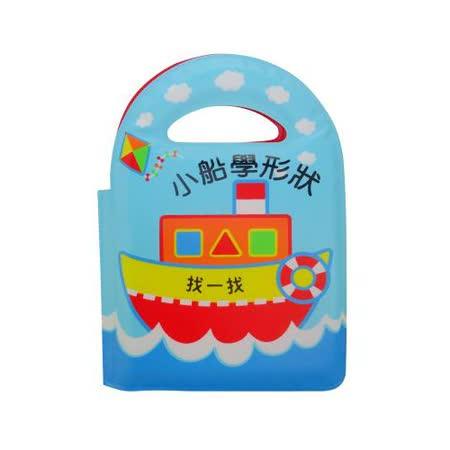 小船學形狀(認知遊戲洗澡書)(購物車)