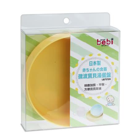 元氣寶寶 微波寶貝餐盤(水|白|黃)