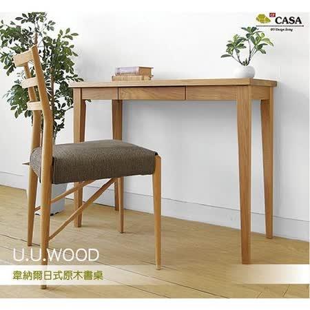 【CF CASA】悠木良品。韋納爾日式原木書桌/工作桌/電腦桌