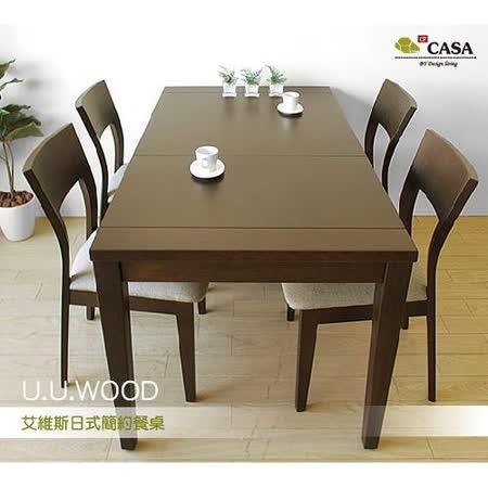 【CF CASA】悠木良品。艾維斯日式伸縮/摺疊餐桌(90-130cm)