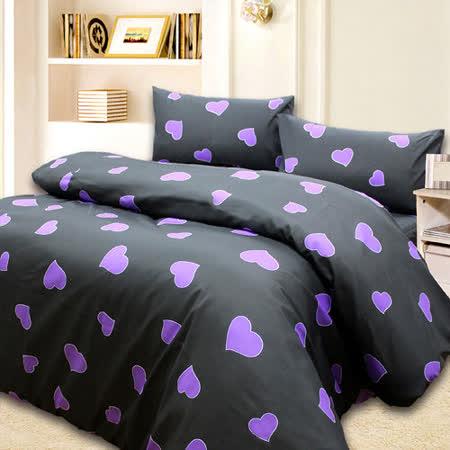 《心心相印-黑紫》單人三件式床包被套組台灣製造