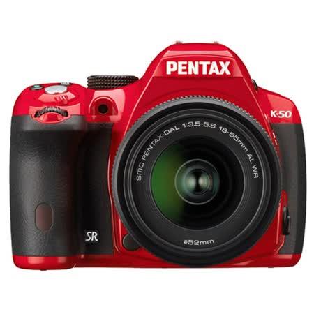 PENTAX K-50 + DAL18-55 WR 單鏡組 (公司貨) - 加送32G記憶卡