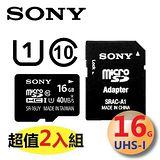 【二入組】SONY 16GB UHS-I microSDHC Class10 40MB/s 記憶卡-代理商公司貨