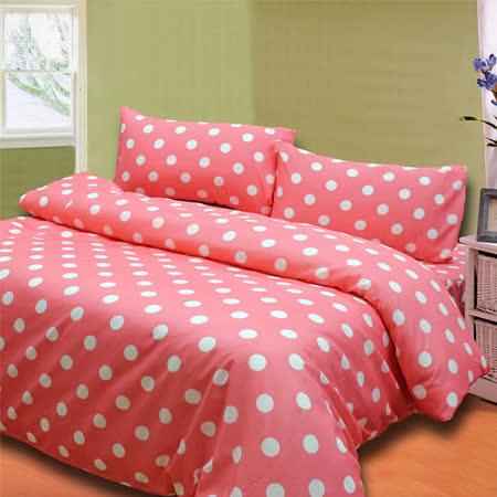 《圈戀-粉》加大四件式床包被套組台灣製造