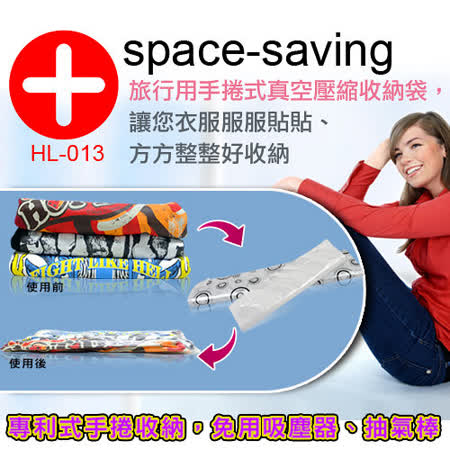 【HOME LIFE】旅行用手捲式真空壓縮收納袋組(HL-013-6M6S)6大6小~花色隨機