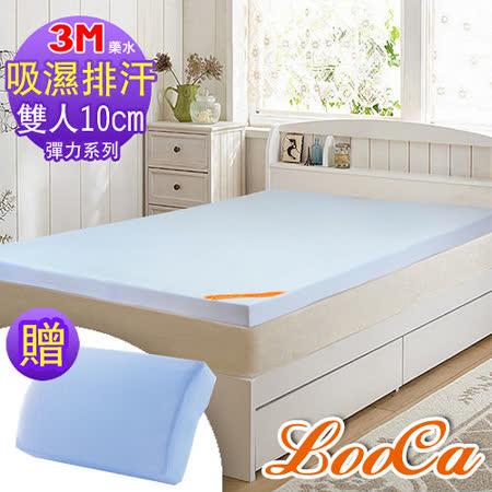 【送午安枕】LooCa吸濕排汗全平面10cm記憶床墊-雙人(共三色)