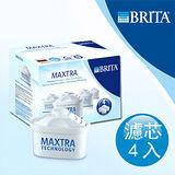【德國BRITA】MAXTRA【八週長效】四入裝濾芯一盒-共四入