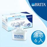 【德國BRITA】 MAXTRA八週長效濾芯_六入裝