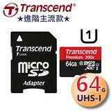 創見 Transcend 64GB microSDXC UHS-I Class10 45MB/s 300X高速記憶卡