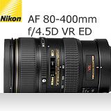 Nikon AF VR 80-400mm f/4.5-5.6 D ED 望遠變焦鏡(平輸).-加送原廠減壓背帶+KENKO薄框濾鏡(77)