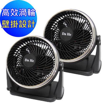 (DaHe)大風吹 8吋空調循環扇(TF-801)-兩入組