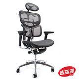 吉加吉 GXG Furniture 至尊系列 頂級人體工學網椅/主管椅 TW7299 鋁合金材質(黑框灰色網) DIY組裝