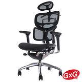 《吉加吉》GXG Furniture 至尊系列 人體頂級工學網椅 主管椅 鋁合金材質(拋光黑色)-DIY組裝