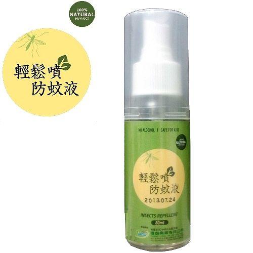 輕鬆噴防蚊精油 80ml瓶