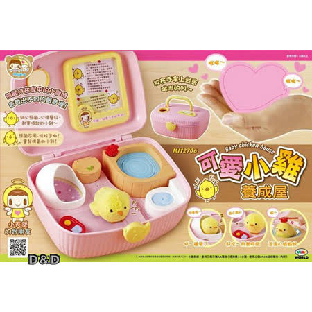 《 MIMI World 》可愛小雞養成屋