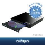 archgon亞齊慷 MD-1103 Gloss 8X 外接DVD燒錄機 / 採Panasonic機芯