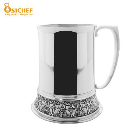 【歐喜廚】OSICHEF 德式雕花不鏽鋼啤酒杯 (亮面)