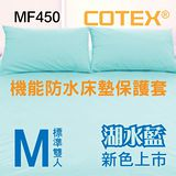 【COTEX可透舒】 防水透氣床包_超值3件組 (MF450-M 標準雙人)