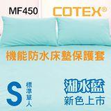【COTEX可透舒】 防水透氣床包_超值3件組 (MF450-S 標準單人)