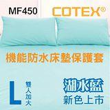 【COTEX可透舒】 防水透氣床包_超值3件組 (MF450-L雙人加大)