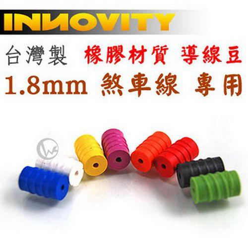 INNOVITY 製 1.8mm 煞車線  橡膠 導線豆 IN~BC~3DA ^~6入包^