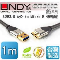 LINDY 林帝 CROMO鉻系列 USB3.0 A公 to Micro B 傳輸線 1m (41618)