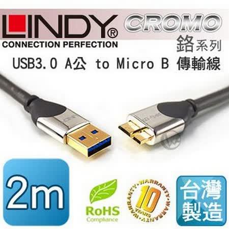 LINDY 林帝 CROMO鉻系列 USB3.0 A公 to Micro B 傳輸線 2m (41619)