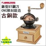 Tiamo 1309 鑄鐵型手搖磨豆機【古銅款】原色 HG6147
