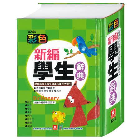 【幼福】彩色新編學生辭典(彩色精裝書1022頁)