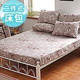 J‧bedtime【品竹調絲-海松茶色】單人二件式精梳棉床包+枕套組