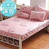 J‧bedtime【品竹調絲-淺珍珠粉】單人二件式精梳棉床包+枕套組