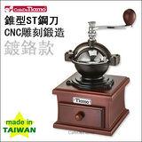 Tiamo 1309 鑄鐵型手搖磨豆機【鍍鉻款】桃紅色 HG6148PH