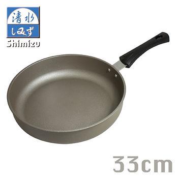 清水Shimiz 星鑽奈米陶瓷不沾平煎鍋無蓋(33cm)