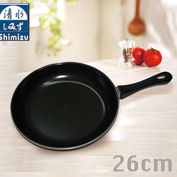 清水Shimizu 瑪丁斯全家福平底不沾鍋(26cm)