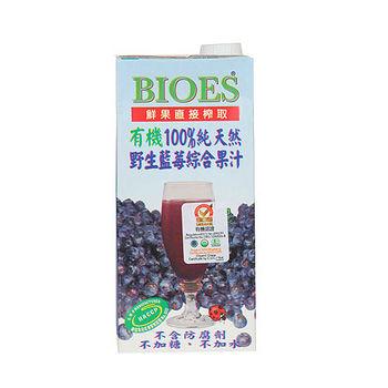 ★超值4件組★囍瑞有機純天然野生藍莓綜合果 汁1000ml