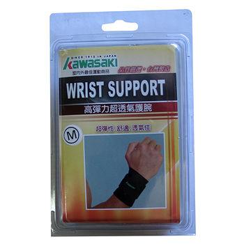 kawasaki高彈力超透氣護腕