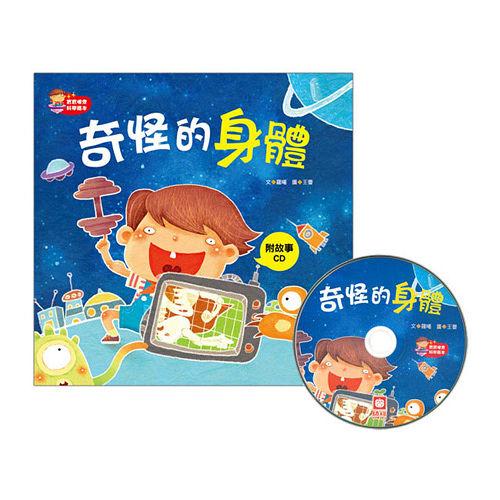 ~幼福~寶寶探索科學繪本~奇怪的身體 故事CD