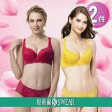 【思薇爾】爆乳首選★內衣均價690
