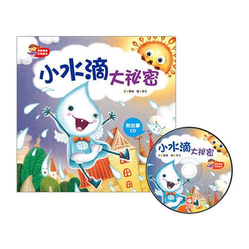 ~幼福~寶寶探索科學繪本~小水滴大祕密 故事CD