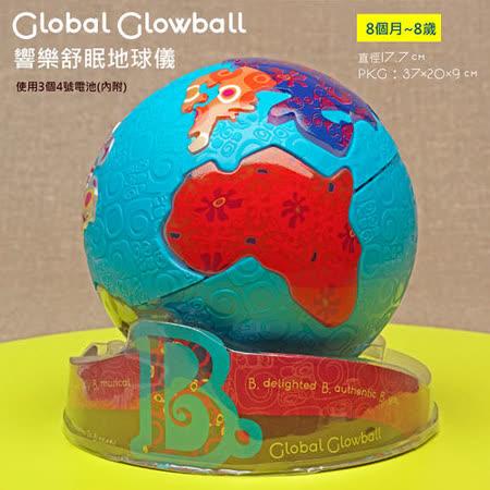 【美國B.Toys感統玩具】響樂舒眠地球儀