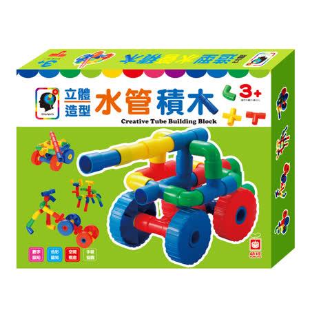 【幼福】立體水管造型積木(內含益智組合示範手冊)