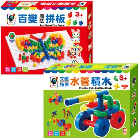 【幼福】百變魔法拼板+立體水管造型積木