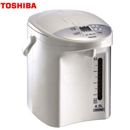 『TOSHIBA 』☆東芝 4.5L光節電3種保溫溫度選擇熱水瓶 PLK-45SFGN / PLK45SFGN