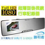 高畫質1080P 超薄型 後視鏡行車紀錄器